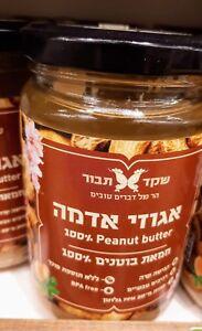100% peanut butter, Spread of ground nuts,Israel- Tavor, Sugar free, 300 gr