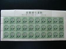 Japan Afforestation Full Sheet 1948 MNH SG#474