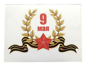 9 May Victory Day Russian St George Ribbon Red Star Car Window 16 x 12 Sticker
