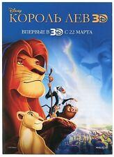 The Lion King 3D (2011) Disney mini poster AD Flyer