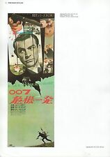 """2002 Vintage JAMES BOND """"FROM RUSSIA WITH LOVE"""" JAPANESE MINI POSTER Art Litho"""