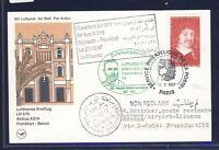 52181) LH FF Frankfurt - Beirut 26.10.97, Karte ab Frankreich