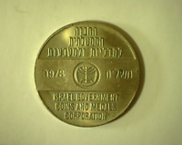 1978 - ISRAEL GOVERNMENT COINS AND MEDAL CORPORATION - 1978 MEDAL