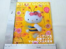 HELLO KITTY GOODS COLLECTION Catalog 1 SANRIO Book *