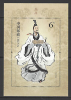 China 2018-15 屈原 QU YUAN Special Stamp S/S