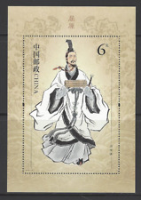 China 2018-15 屈原 QU YUAN Special stamps S/S