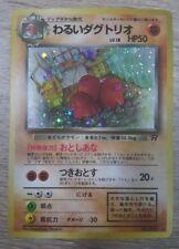 Dark Dugtrio (Japanese) No. 051 Holo Rare (Team Rocket) Japanese Pokemon - N/M