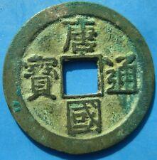 Tomcoins-China Southern Tang Dynasty Tang Guo TB regular scripts 25MM