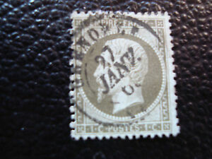 France - Stamp Yvert and Tellier N°19 Obl (A15) Stamp French