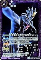 Battle Spirits Ultraman TCG Flame Demon Warrior KYRIELOID II Holo JAPANESE
