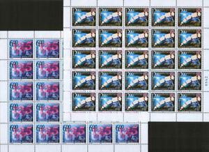 Yugoslavia 1999 Universal Postal Union (UPU) - 125 years, Sheet of 25, MNH