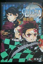 """japan 146) Koyoharu Gotouge: Demon Slayer: Kimetsu no Yaiba Coloring Book """"Ao"""""""