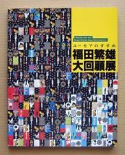 SHIGEO FUKUDA Super-Retrospective - Sharpen your wit !  / 2011, graphic design