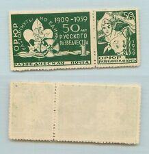 Latvia 1959 1 s mint Scout stamp . g1381