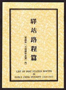 Taiwan - 1981 Exhibition Pack (Qing post routes & stamps) See description.