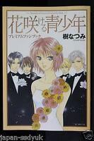 JAPAN Hanasakeru Seishonen Premium Fan Book Natsumi Istuki 2011