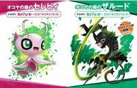 Pokemon Serial code Shiny Celebi and Okoya Forest Zarude Region JAPAN Pokémon