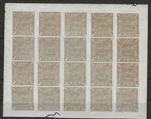 Bhutan Local 1880s proposed issue for British Administration two panes of 20 MNH