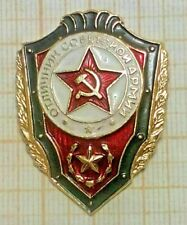 """Badge of """"Excellence in the Soviet Army""""  Отличник Советской Армии Very good +"""