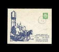 ISRAEL 1949 SHAVE TSIYON POST OFFICE OPENING COVER 2.12.1949
