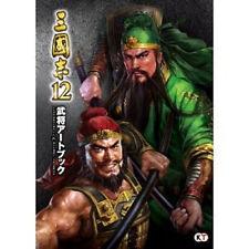 Romance of the Three Kingdoms Sangokushi 12 Military Commander art book