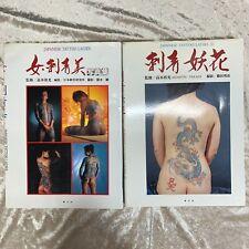 2 Books x Japanese Tattoo Ladies Tebori Irezumi Photo Art Book Wabori Horiyoshi