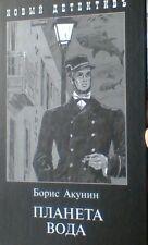 BORIS AKUNIN PLANETA VODA  NEW BOOK IN RUSSIAN  2015