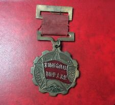 Pin Badge Insigne CHINESE ARMY. Medal of China