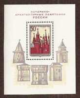 Russia 1971 Moscow Kremlin S/S … MNH **