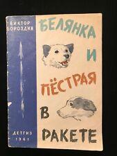 USSR Soviet Russian Vintage used book 1961 Belyanka Pestraya Space Dog Laika RAR