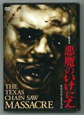 The Texas Chain Saw Massacre:Tobe Hooper - Secial edition Japanese original DVD