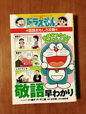 Doraemon Study Aid of Japnaese Honorifics Polite Words for Kids Primary School