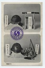 Forty-seven Ronin: Short Sword and Helmets JAPAN OLD POSTCARD Sengakuji Temple