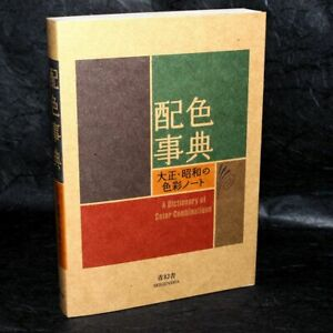Sanzo Wada - Dictionary of Color Combinations - Graphic Design Book NEW