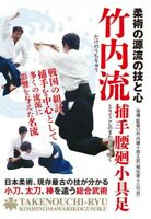 Jujutsu Techniques and Conscience Takenouchi-Ryu DVD Japanese with Tracking