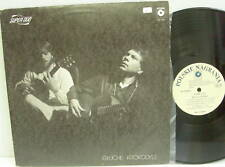 SUPER DUO LP Gluche Krokodyle Polish jazz guitar duo LP