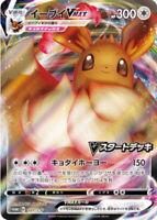 Pokemon Card -Eevee VMAX Gigantamax- 101-S-P V Start Deck PROMO Japanese UNUSED