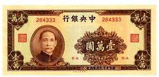 China … P-321 … 10.000 Yuan … 1947 … *Xf+*.