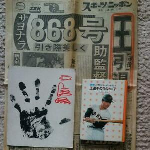 Sadaharu Oh 3 Item Yomiuri Giants Newspaper Sign Book From Japan Vintage Rare X0