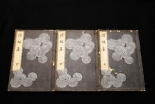 Japanese Wood Block Print Book Wave Design Book / MEIJI ERA 1903 (mn85)
