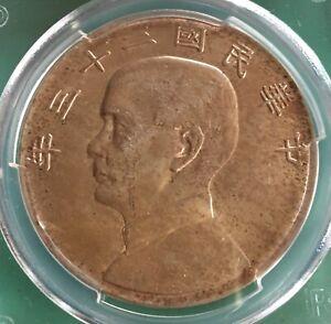 China Silver Dollar Yr23 1934 Junk PCGS AU 58