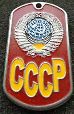 RUSSIAN DOG TAG PENDANT MEDAL   CCCP SOVIET