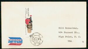 Mayfairstamps China 1981 to High Point NC Flowers Card wwm_26205
