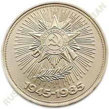 USSR RUSSIAN COIN 1 RUBLE 1985  | VICTORY GREAT PATRIOTIC WAR 1941- 1945 | UNC