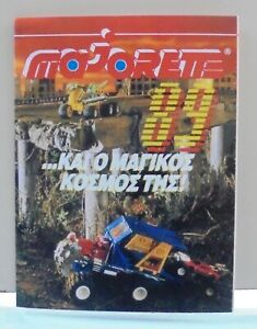 MAJORETTE TOYS 1989 ADVERTISIGN BOOK IN GREEK LANGUAGE