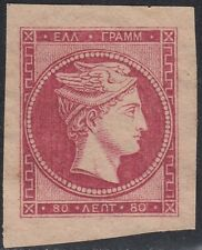 Greece 1876 80 l red VERY RARE Mint Oneglia engraved Forgery, Counterfeit, Fake