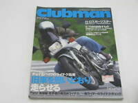 Clubman Enthusiastic Motorcycle Japanese Magazine Japan Bike August 2005 05 242