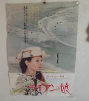 David Lean RYAN'S DAUGHTER JAPAN original B2 poster Mark Hamill 1970