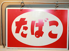"17.75"" Japan Tobacco Plastic Advertising Sign Metal Wall Mount Hang Sign Holder"