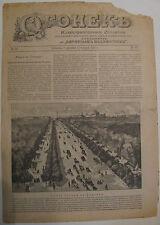 1901 Russia *** Magazine***OGONEK  21.12.1901 very RARE!!! RARE!!!RARE!!!